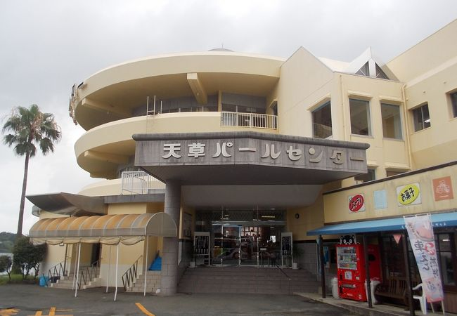 天草パールセンター