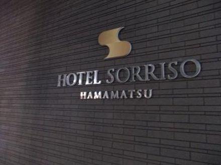 ホテル ソリッソ 浜松 写真