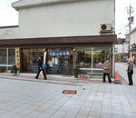 和倉ショッピングセンター