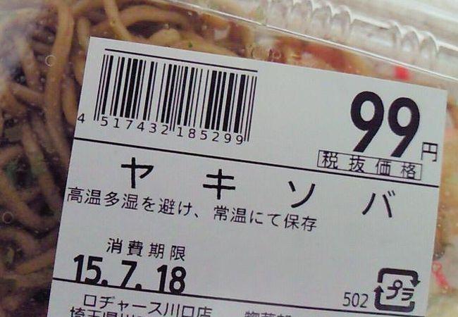 ロヂャース川口店