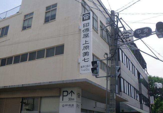 甲府印傳の老舗店