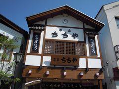 草津温泉のツアー