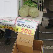 メロン1玉¥500円!