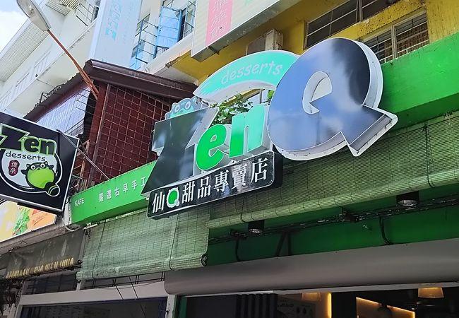 ゼンキュー (ガヤ通り店)