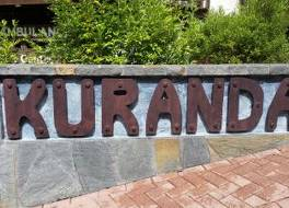 キュランダのホテル
