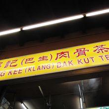 梁記(巴生)肉骨茶 (ビーチロード店)