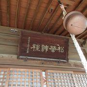 松栄神社でございます