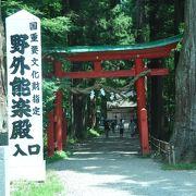 江戸時代末期に建立された、素晴らしい能舞台