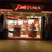 大阪のおみやげが買えます。