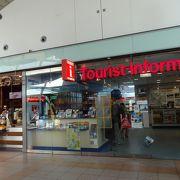 駅の中というわかりやすい場所の観光案内所は便利。