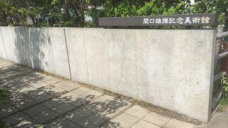 関口雄揮記念美術館