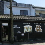 ごま専門のお店『ごま福堂 湯布院店』