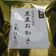 黒豆おかき