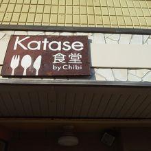 カタセ食堂