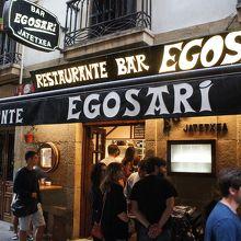 Restaurante Bar Egosari