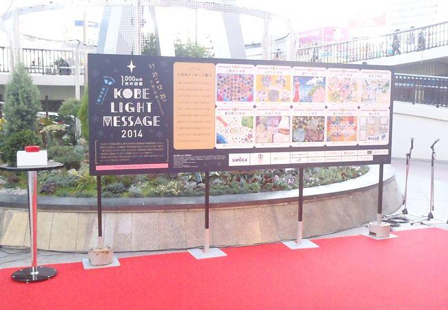 神戸ライトメッセージ