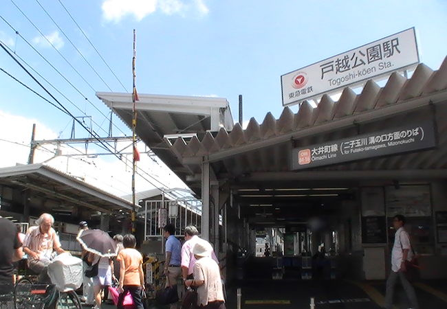 戸越公園の近くにあって庶民が利用する駅です