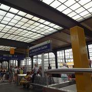 中央駅と同様大きな駅。