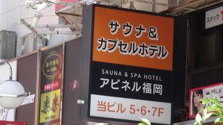 SPA & ホテル アビネル 福岡