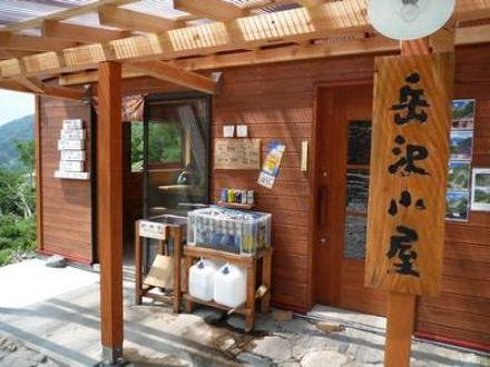 岳沢小屋 写真