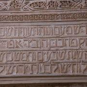 ヘブライ文字で書かれた聖書の原点がある