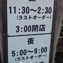 営業時間。開店15分前に行くべし。