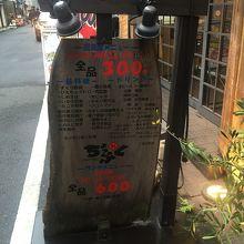 ちょっぷく 日本橋室町店