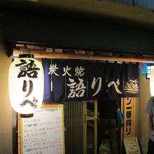夜が早い小さな町で、楽しい雰囲気で食事ができました。