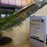 ユナイテッド航空ビジネスファースト搭乗時に利用しました