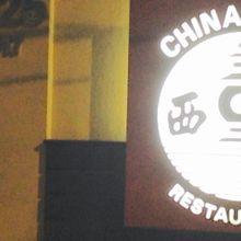 チャイナ レイク レストラン