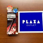 輸入菓子&雑貨の老舗・プラザ(PLAZA)