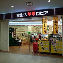 ららぽーとTOKYOBAY西館1階