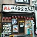 写真:日高屋 蕨西口店