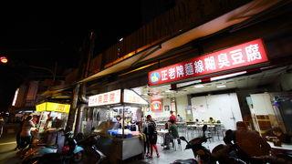 麺線、潤餅、臭豆腐