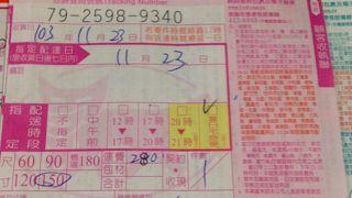 黒猫宅急便 (台北松山空港)