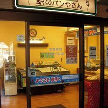 駅のパン屋さん