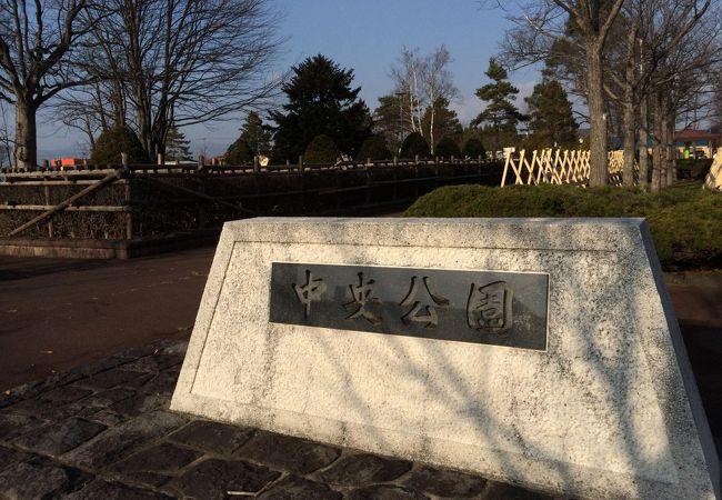 中央公園(北海道美唄市)