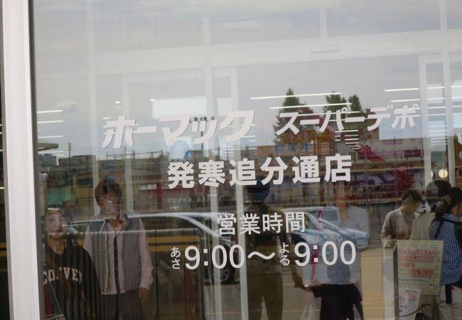 ホーマックスーパーデポ (発寒追分通店)