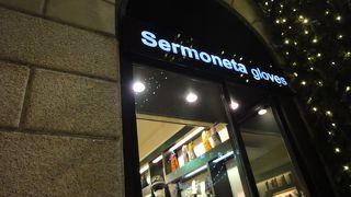 セルモネータ グローブス (ミラノ店)