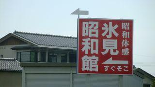 氷見昭和館