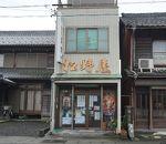 御菓子司 松野屋