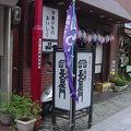 写真:長屋門 雷門店