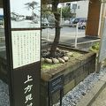 写真:戸塚宿上方見付け跡