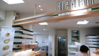 ブレクレール 高島屋岐阜店