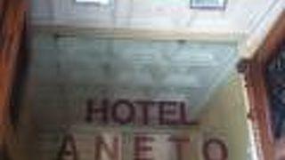 アネト ホテル