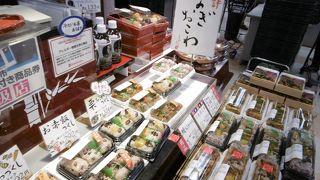 おこわ米八 岐阜タカシマヤ店
