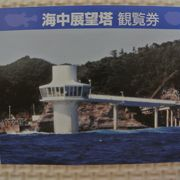 海の中に建つ展望塔から見る景色は最高です!