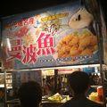 台南夜市にはマンボーのから揚げがあった