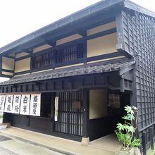 経田屋米穀店