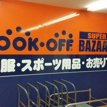 品数豊富な店舗です。